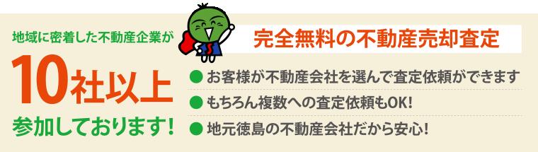 徳島不動産.com