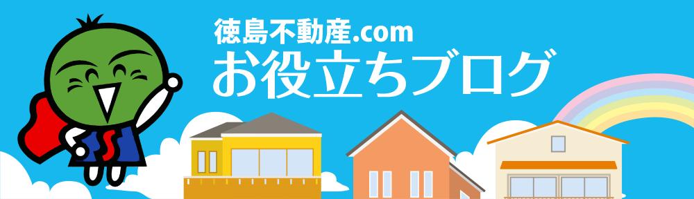 徳島不動産.com ブログ